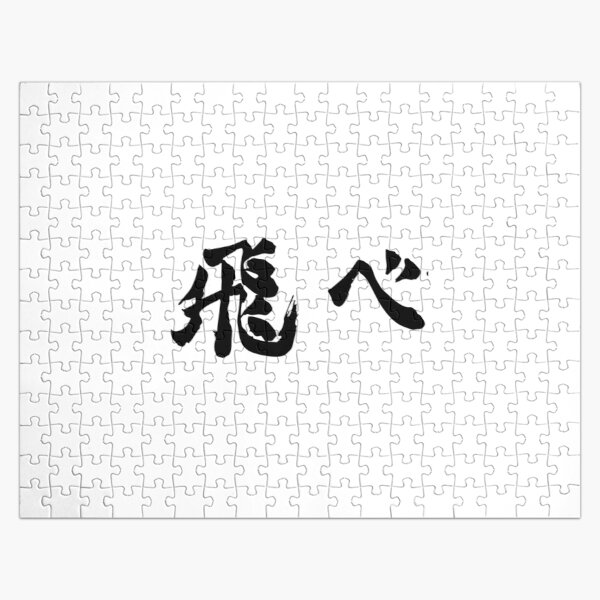 BEST TO BUY - Haikyuu!! Jigsaw Puzzle RB0605 product Offical Anime Puzzles Merch
